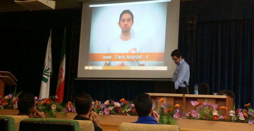 پخش ویدئو فارسی اندروید در دانشگاه جهاد اهواز